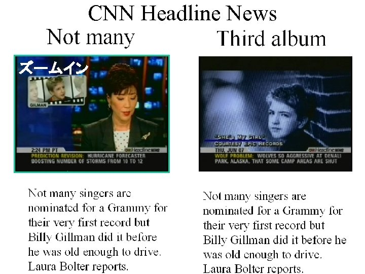 CNN Headline News ズームイン