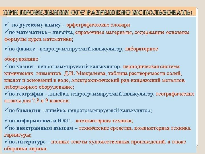 ü по русскому языку – орфографические словари; üпо математике – линейка, справочные материалы, содержащие