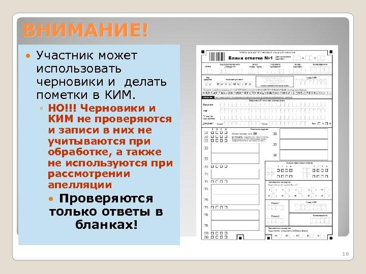 ВНИМАНИЕ! Участник может использовать черновики и делать пометки в КИМ. ◦ НО!!! Черновики и