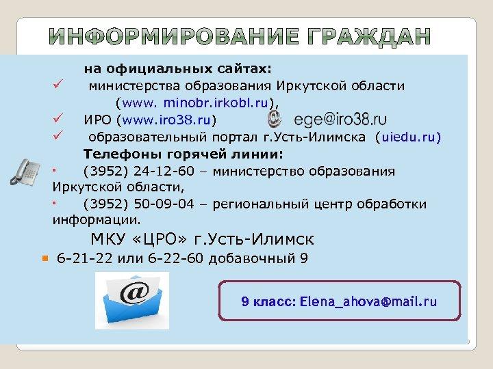 на официальных сайтах: ü министерства образования Иркутской области (www. minobr. irkobl. ru), ü ИРО