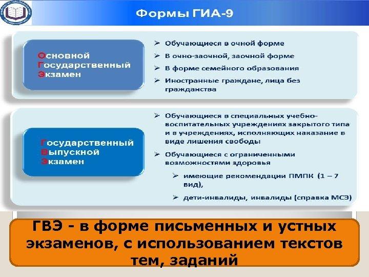 ГВЭ - в форме письменных и устных экзаменов, с использованием текстов тем, заданий 5