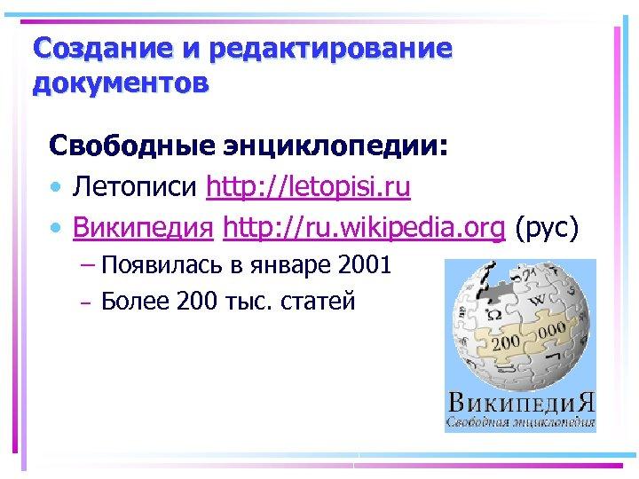 Создание и редактирование документов Свободные энциклопедии: • Летописи http: //letopisi. ru • Википедия http: