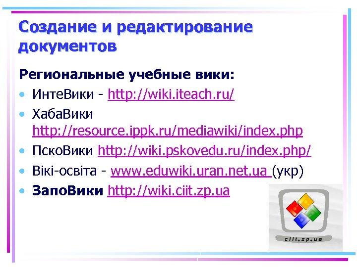 Создание и редактирование документов Региональные учебные вики: • Инте. Вики - http: //wiki. iteach.