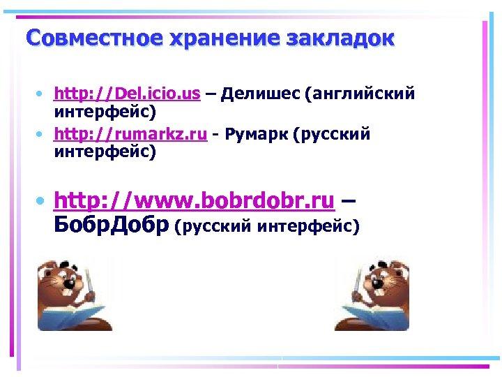 Совместное хранение закладок • http: //Del. icio. us – Делишес (английский интерфейс) • http: