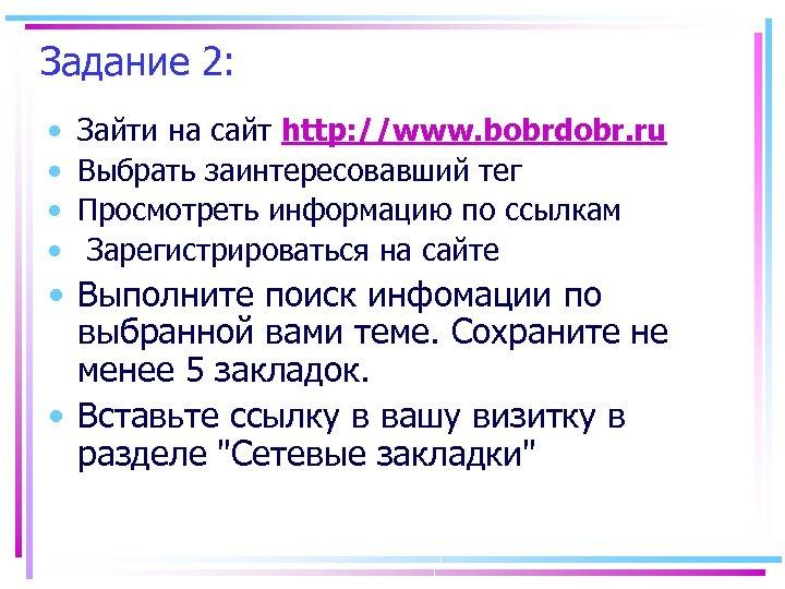 Задание 2: • • Зайти на сайт http: //www. bobrdobr. ru Выбрать заинтересовавший тег