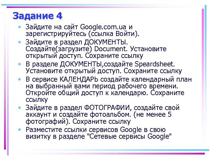 Задание 4 • Зайдите на сайт Google. com. ua и зарегистрируйтесь (ссылка Войти). •