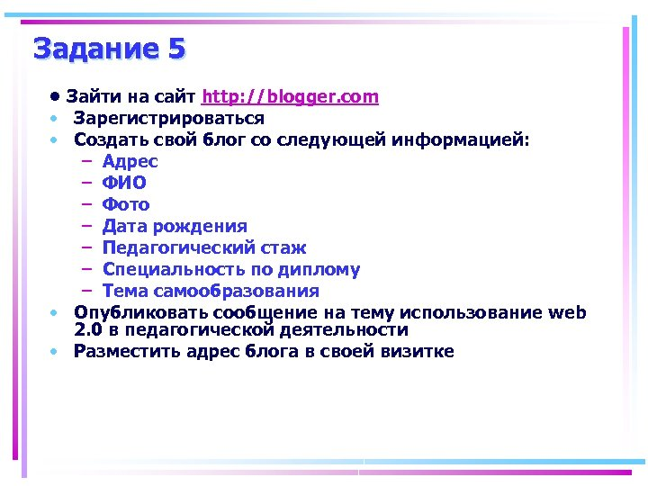 Задание 5 • Зайти на сайт http: //blogger. com • Зарегистрироваться • Создать свой