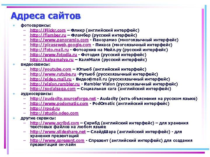 Адреса сайтов • • фотосервисы: – http: //Flickr. com – Фликр (английский интерфейс) –