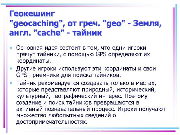 Геокешинг