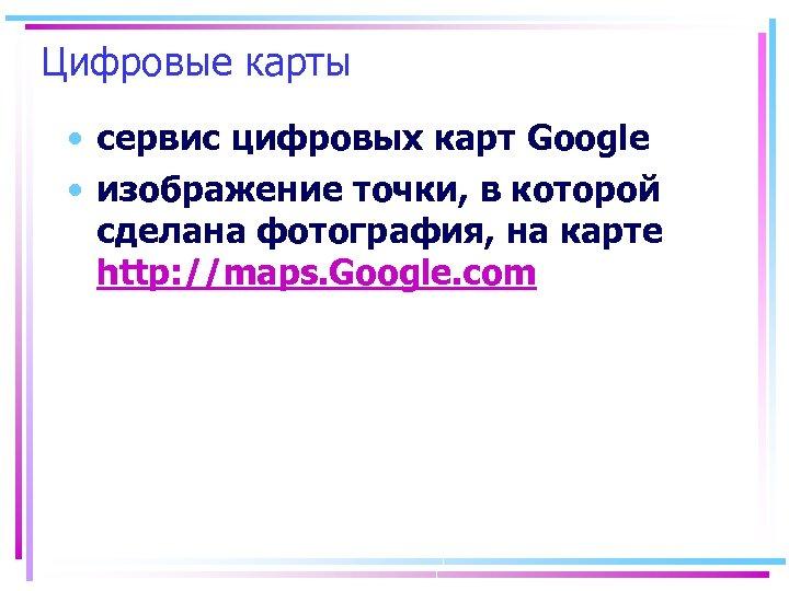Цифровые карты • сервис цифровых карт Google • изображение точки, в которой сделана фотография,