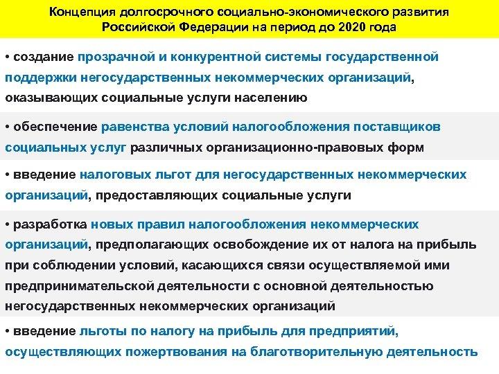 Концепция долгосрочного социально-экономического развития Российской Федерации на период до 2020 года • создание прозрачной
