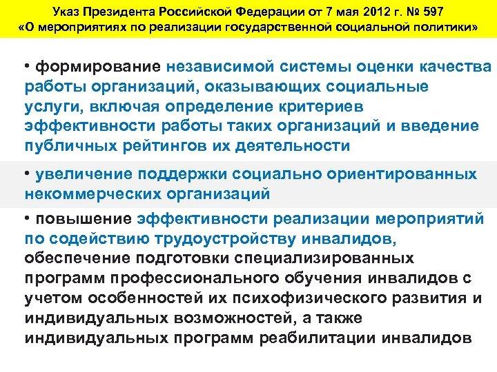 Указ Президента Российской Федерации от 7 мая 2012 г. № 597 «О мероприятиях по