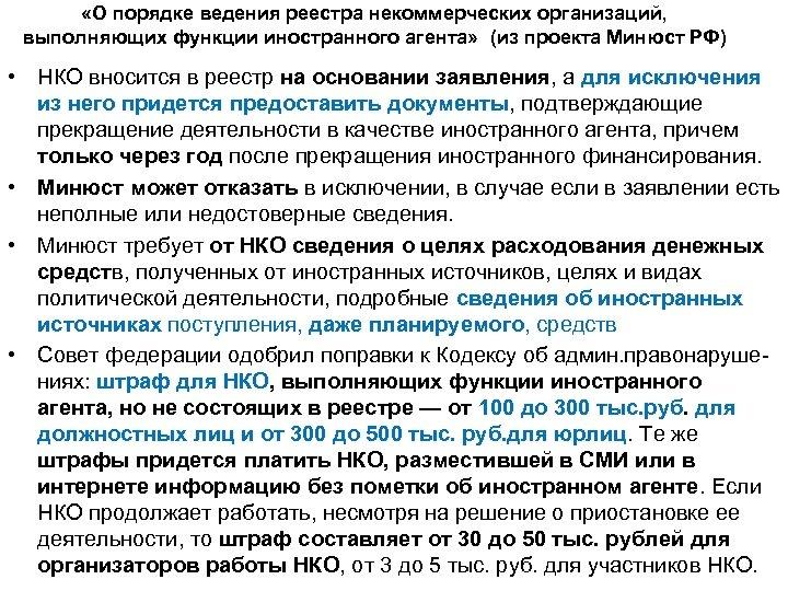 «О порядке ведения реестра некоммерческих организаций, выполняющих функции иностранного агента» (из проекта Минюст