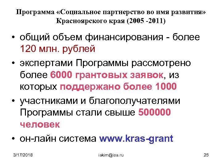 Программа «Социальное партнерство во имя развития» Красноярского края (2005 -2011) • общий объем финансирования