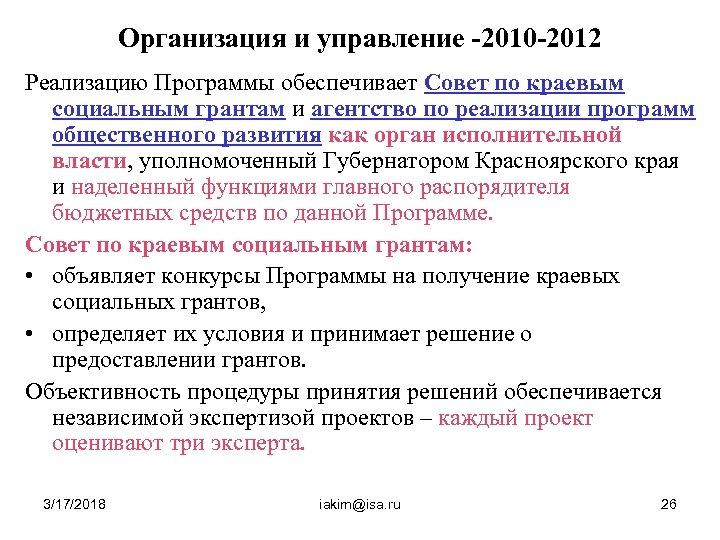 Организация и управление -2010 -2012 Реализацию Программы обеспечивает Совет по краевым социальным грантам и