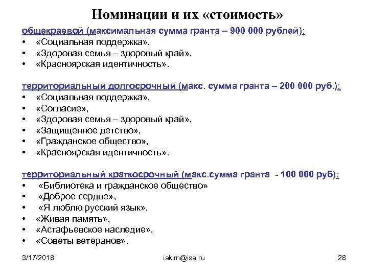 Номинации и их «стоимость» общекраевой (максимальная сумма гранта – 900 000 рублей): • «Социальная