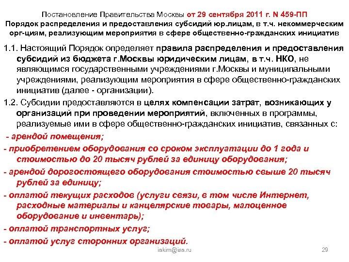 Постановление Правительства Москвы от 29 сентября 2011 г. N 459 -ПП Порядок распределения и