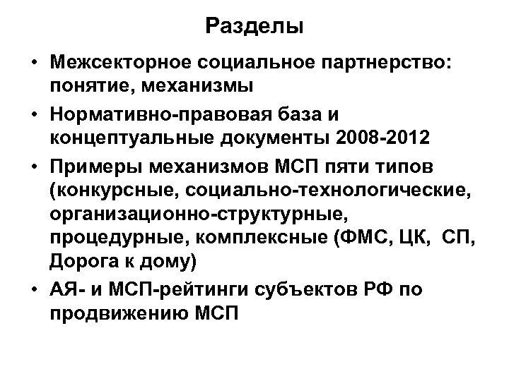 Разделы • Межсекторное социальное партнерство: понятие, механизмы • Нормативно-правовая база и концептуальные документы 2008