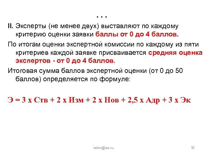 … II. Эксперты (не менее двух) выставляют по каждому критерию оценки заявки баллы от