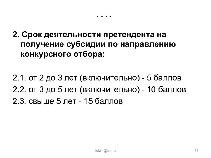 …. 2. Срок деятельности претендента на получение субсидии по направлению конкурсного отбора: 2. 1.