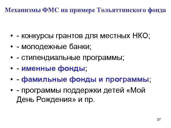 Механизмы ФМС на примере Тольяттинского фонда • • • - конкурсы грантов для местных