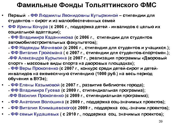 Фамильные Фонды Тольяттинского ФМС • • • Первый - ФФ Людмилы Леонидовны Кутыржиной –