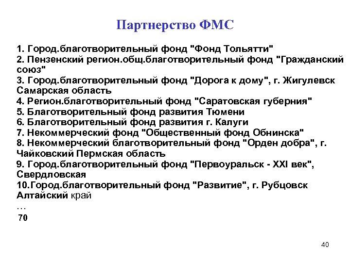 Партнерство ФМС 1. Город. благотворительный фонд