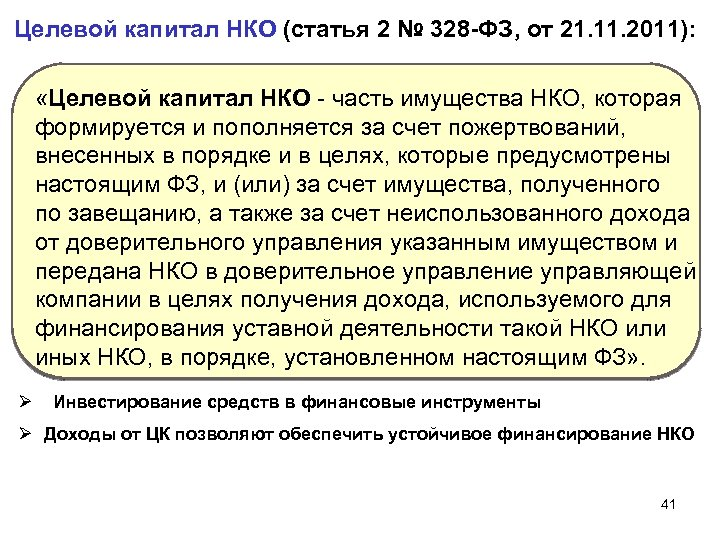 Целевой капитал НКО (статья 2 № 328 -ФЗ, от 21. 11. 2011): «Целевой