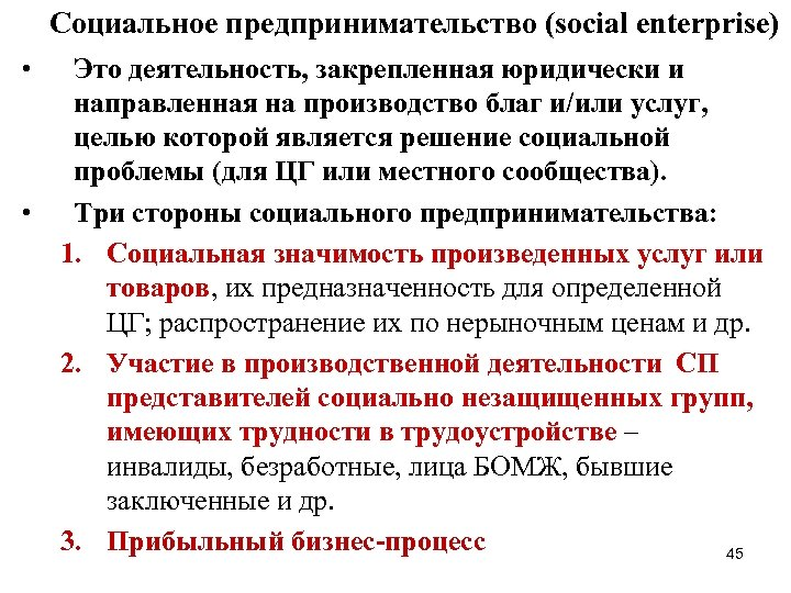 Социальное предпринимательство (social enterprise) • • Это деятельность, закрепленная юридически и направленная на производство
