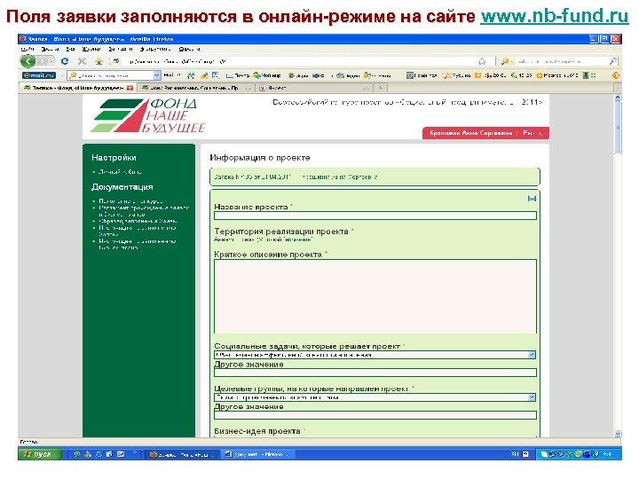 Поля заявки заполняются в онлайн-режиме на сайте www. nb-fund. ru 51