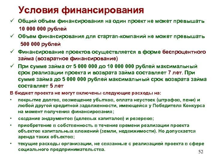 Условия финансирования ü Общий объем финансирования на один проект не может превышать 10 000