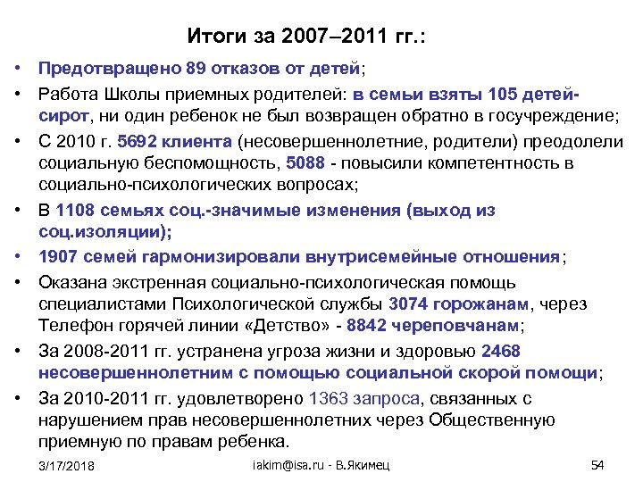 Итоги за 2007– 2011 гг. : • Предотвращено 89 отказов от детей; • Работа