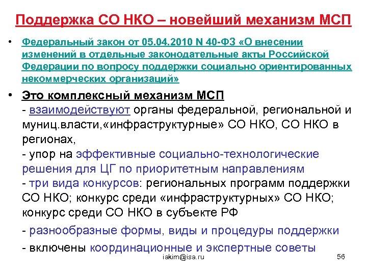 Поддержка СО НКО – новейший механизм МСП • Федеральный закон от 05. 04. 2010