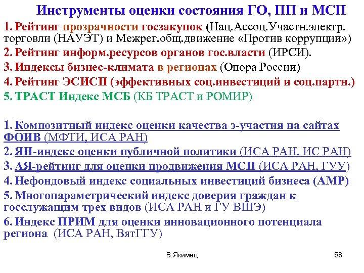 Инструменты оценки состояния ГО, ПП и МСП 1. Рейтинг прозрачности госзакупок (Нац. Ассоц. Участн.