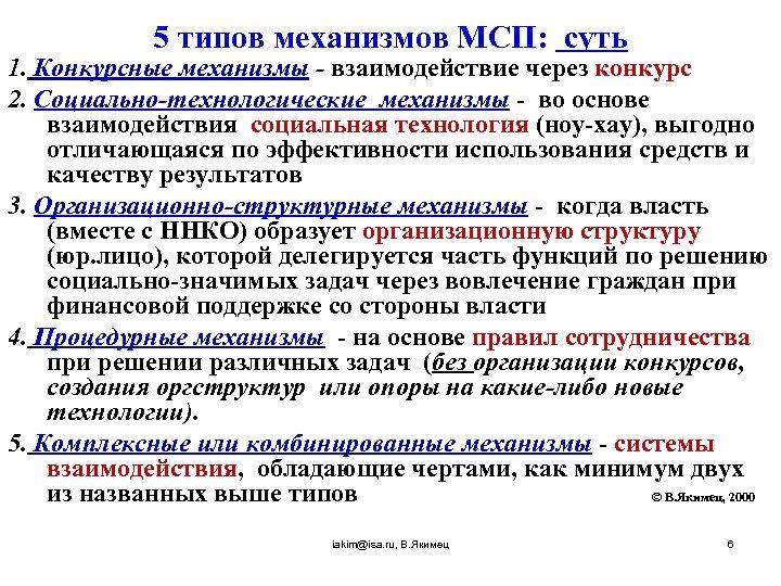 5 типов механизмов МСП: суть 1. Конкурсные механизмы - взаимодействие через конкурс 2. Социально-технологические
