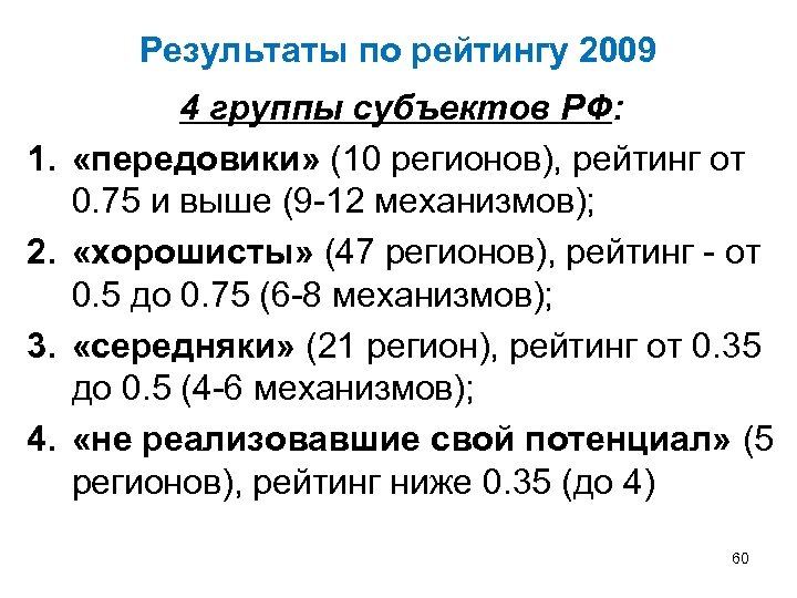 Результаты по рейтингу 2009 1. 2. 3. 4. 4 группы субъектов РФ: «передовики» (10