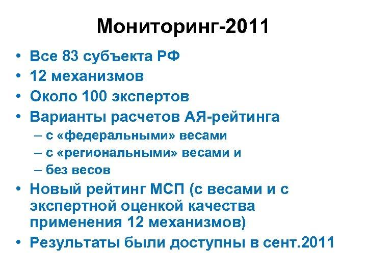 Мониторинг-2011 • • Все 83 субъекта РФ 12 механизмов Около 100 экспертов Варианты расчетов
