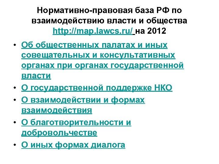 Нормативно-правовая база РФ по взаимодействию власти и общества http: //map. lawcs. ru/ на 2012
