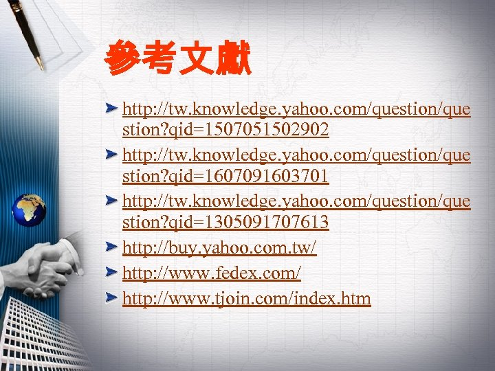 參考文獻 http: //tw. knowledge. yahoo. com/question/que stion? qid=1507051502902 http: //tw. knowledge. yahoo. com/question/que stion?