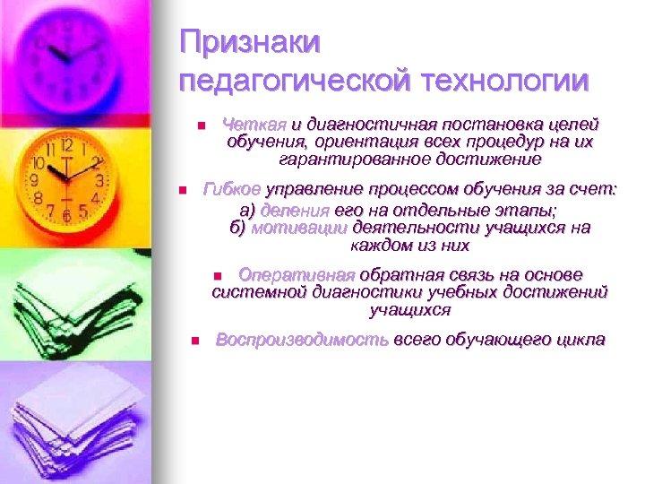 Признаки педагогической технологии n Четкая и диагностичная постановка целей обучения, ориентация всех процедур на