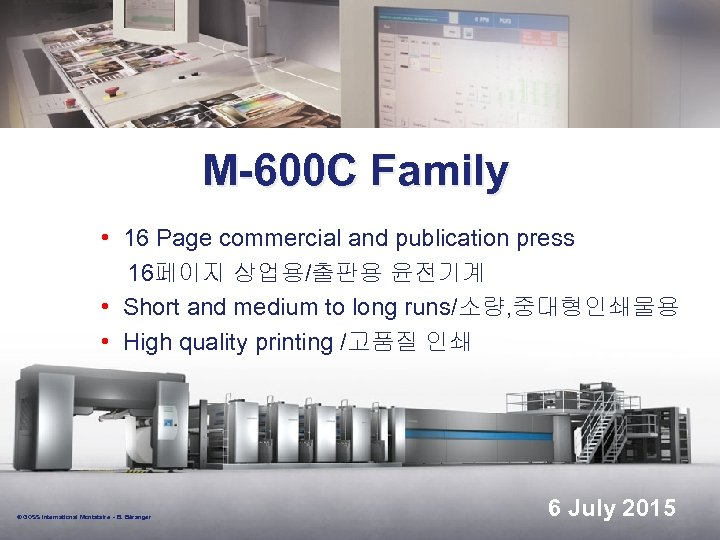 M-600 C Family • 16 Page commercial and publication press 16페이지 상업용/출판용 윤전기계 •
