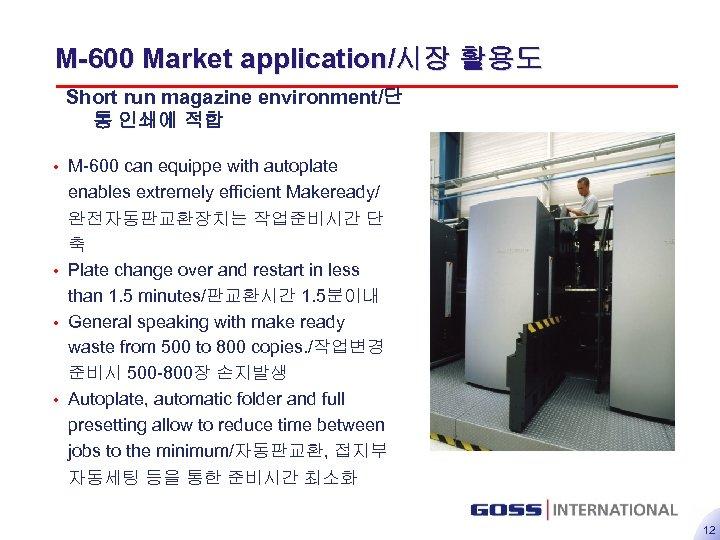 M-600 Market application/시장 활용도 Short run magazine environment/단 통 인쇄에 적합 • M-600 can