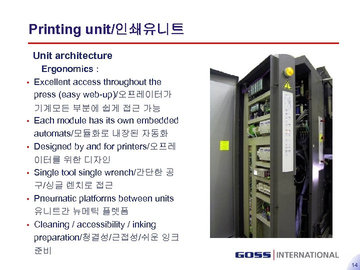 Printing unit/인쇄유니트 Unit architecture Ergonomics : • Excellent access throughout the press (easy web-up)/오프레이터가