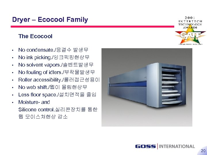 20 Dryer – Ecocool Family The Ecocool • • No condensate. /응결수 발생무 No