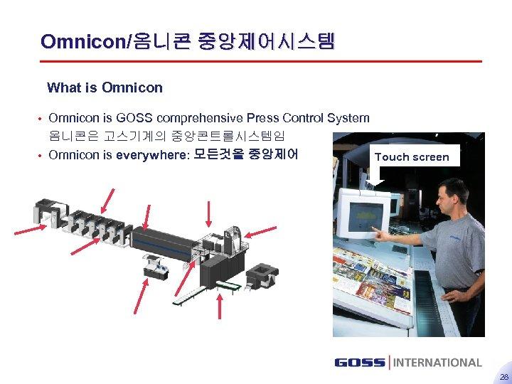 Omnicon/옴니콘 중앙제어시스템 What is Omnicon is GOSS comprehensive Press Control System 옴니콘은 고스기계의 중앙콘트롤시스템임