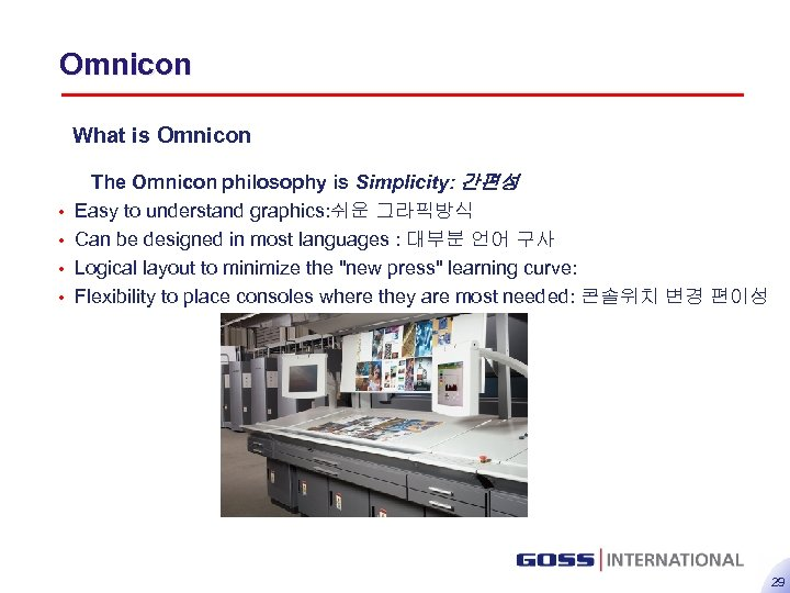 Omnicon What is Omnicon • • The Omnicon philosophy is Simplicity: 간편성 Easy to