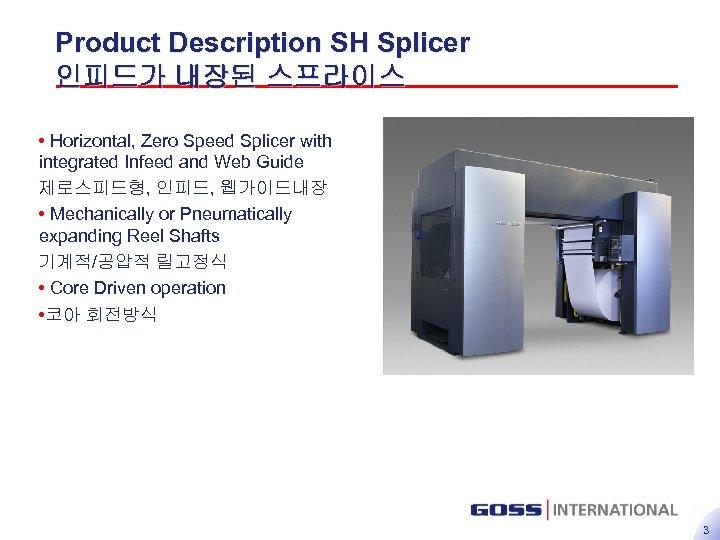 Product Description SH Splicer 인피드가 내장된 스프라이스 • Horizontal, Zero Speed Splicer with integrated