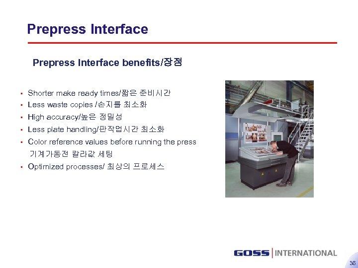 Prepress Interface benefits/장점 Shorter make ready times/짧은 준비시간 • Less waste copies /손지를 최소화