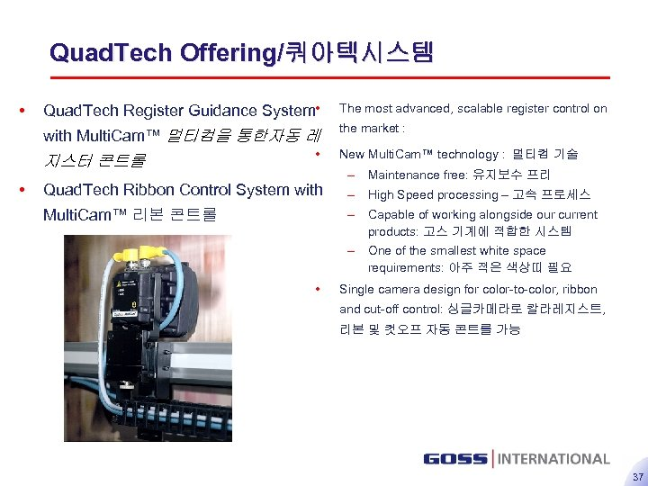 Quad. Tech Offering/쿼아텍시스템 Quad. Tech Register Guidance System • The most advanced, scalable register