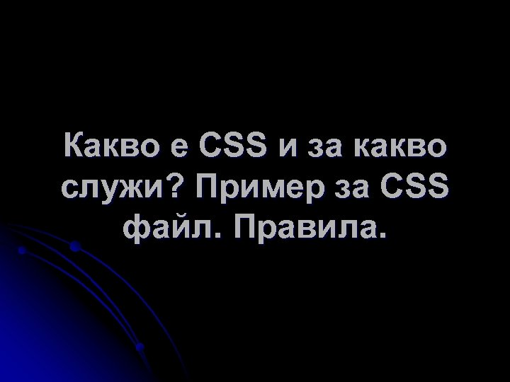 Какво е CSS и за какво служи? Пример за CSS файл. Правила.
